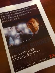 frontrunner12.8.18
